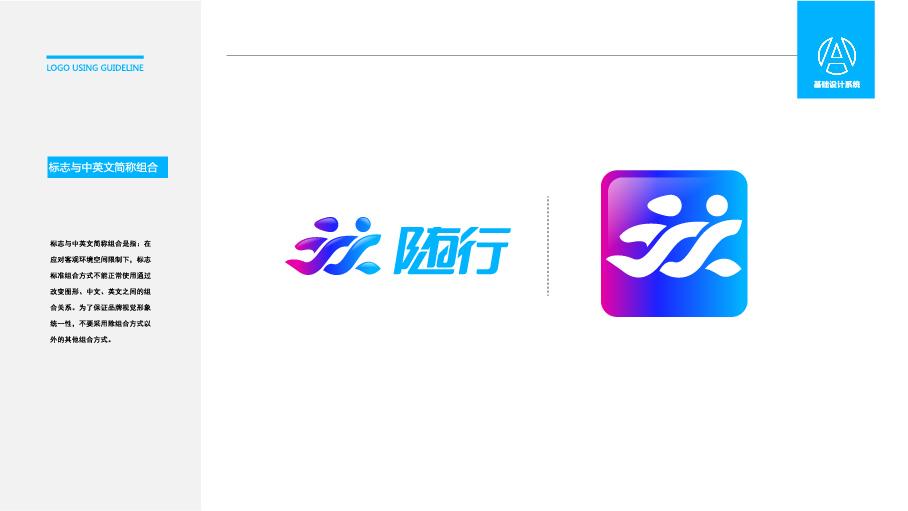 随行品牌LOGO万博手机官网中标图0