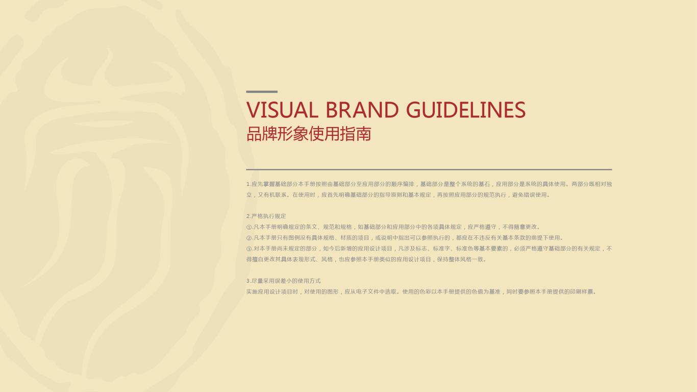 崇极参品牌VI设计中标图0