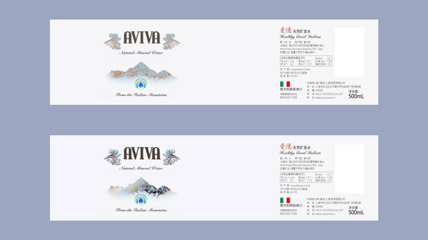 AVIVA矿泉水包装万博手机官网中标图0