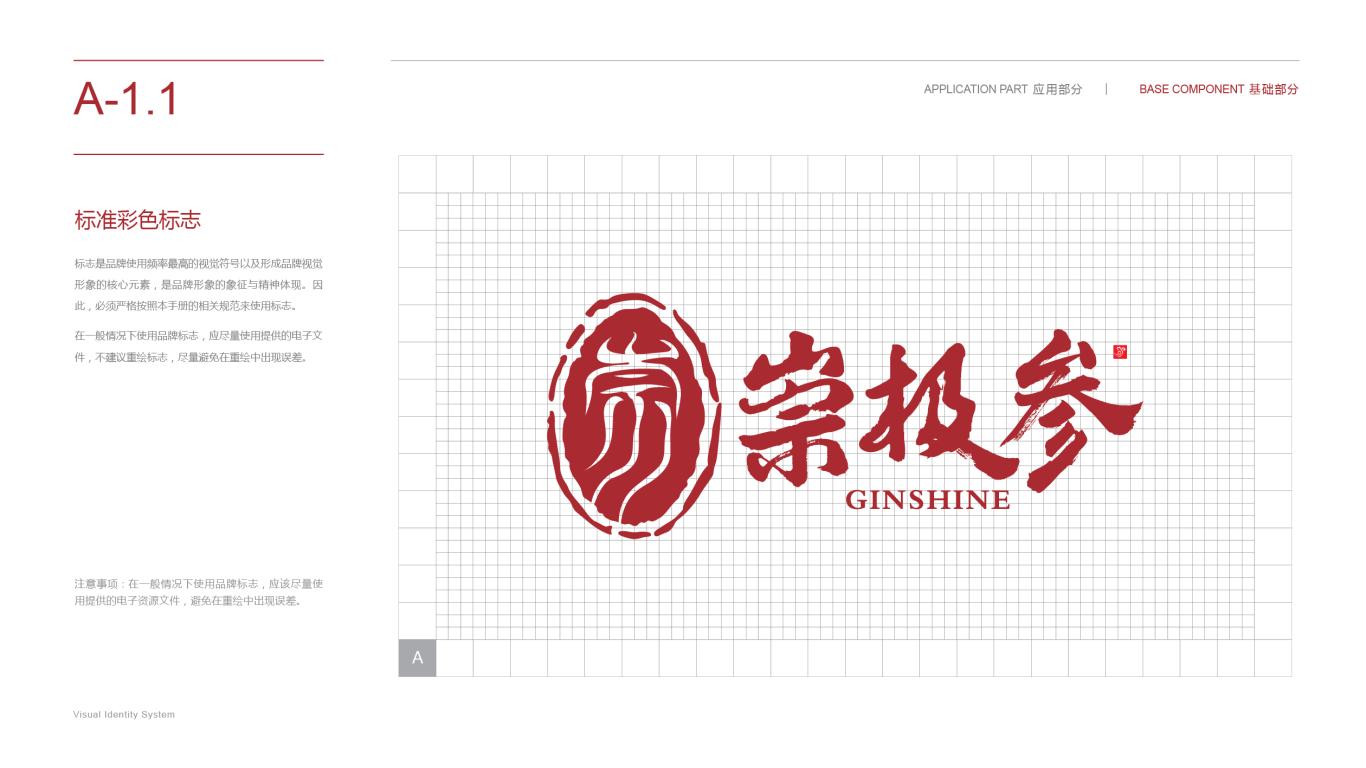 崇极参品牌VI设计中标图2