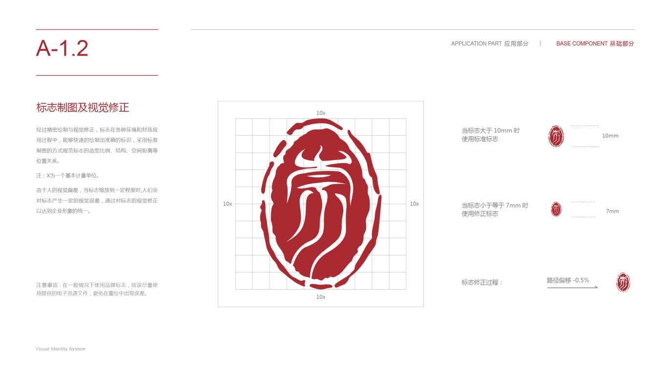崇极参品牌VI设计中标图3