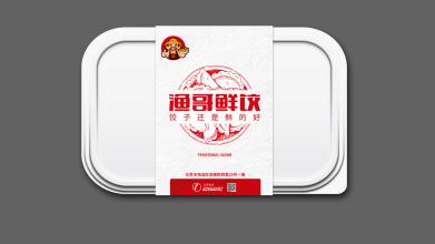 渔哥鲜饺品牌包装设计