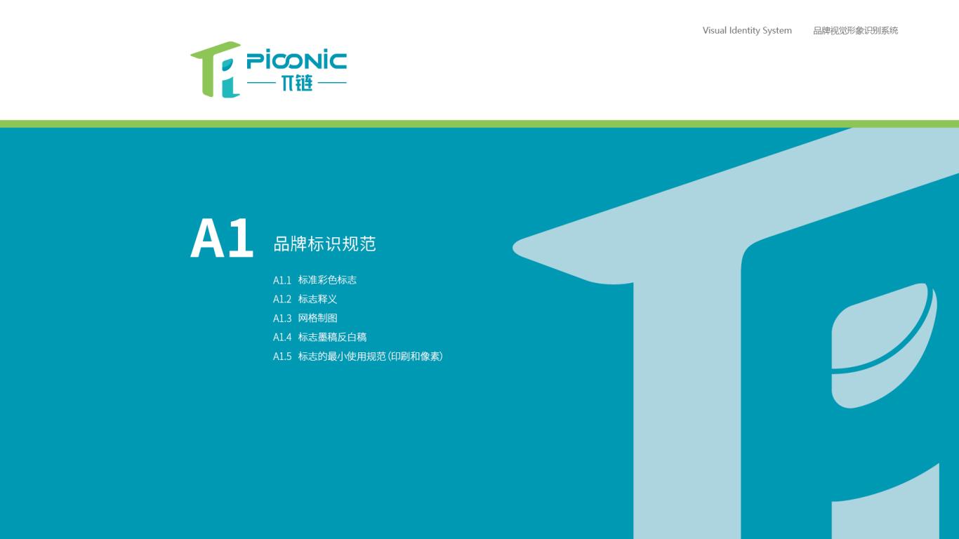 π链生鲜品牌VI设计中标图3