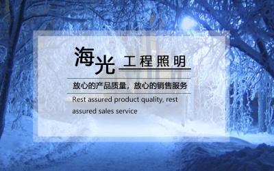 海光光电科技企业网站