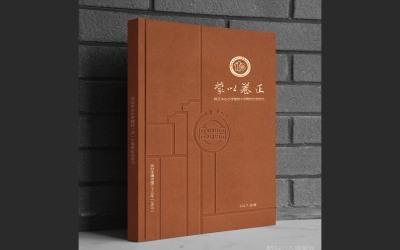 养正中心小学110周年画册
