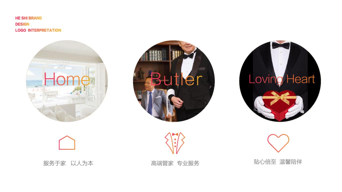 合侍品牌LOGO设计中标图2