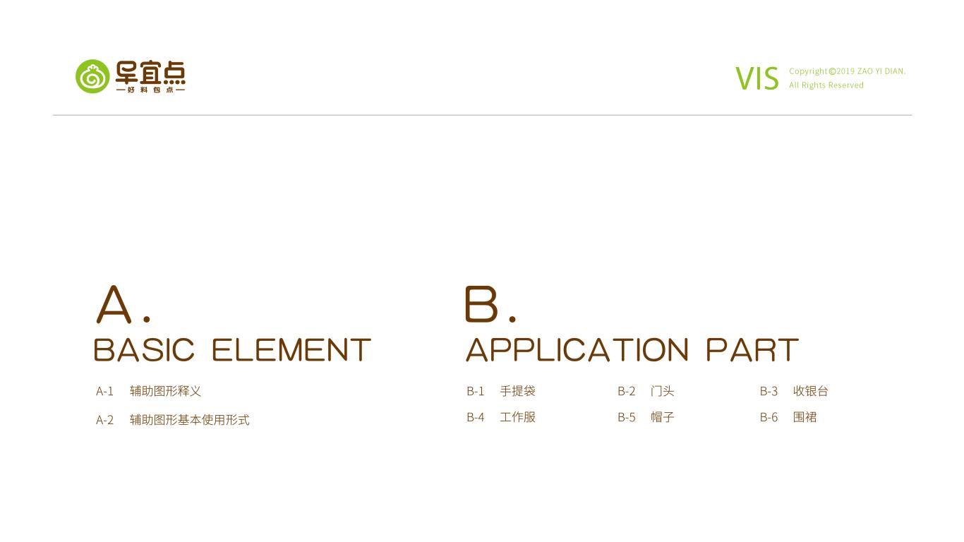 早宜点品牌VI设计中标图1
