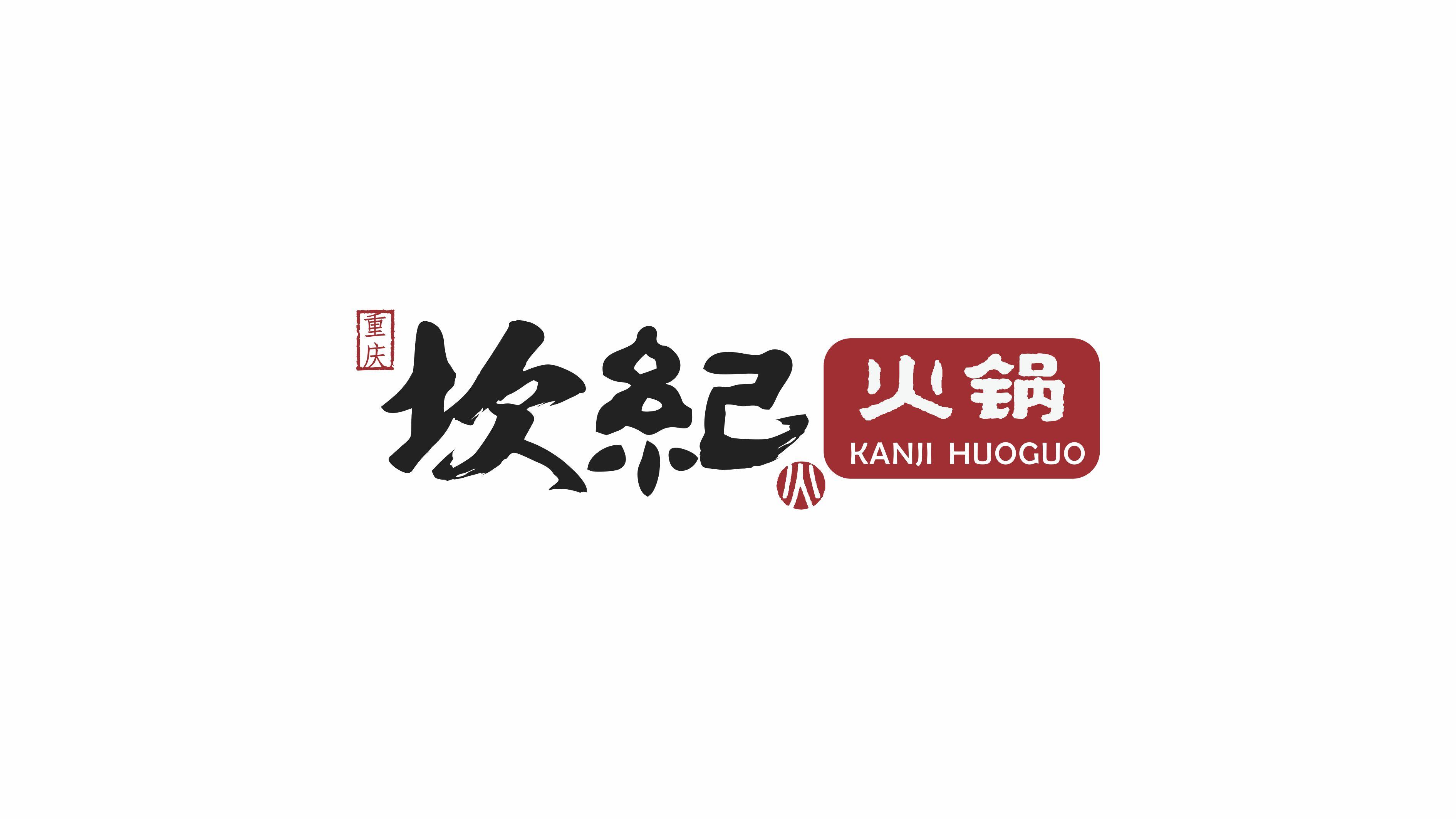 坎纪广锅品牌LOGO设计