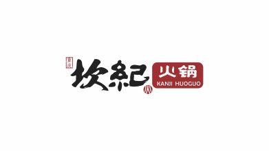 坎紀廣鍋品牌LOGO設計