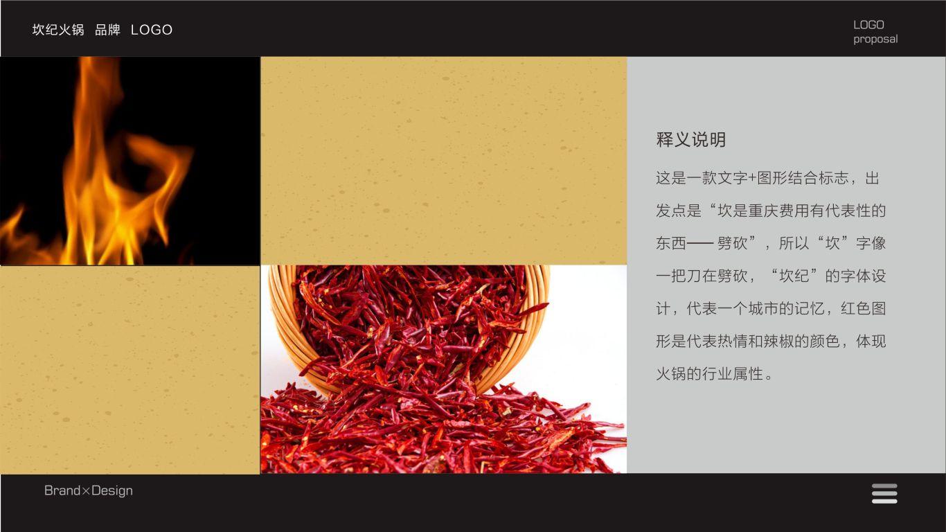 坎纪广锅品牌LOGO设计中标图0
