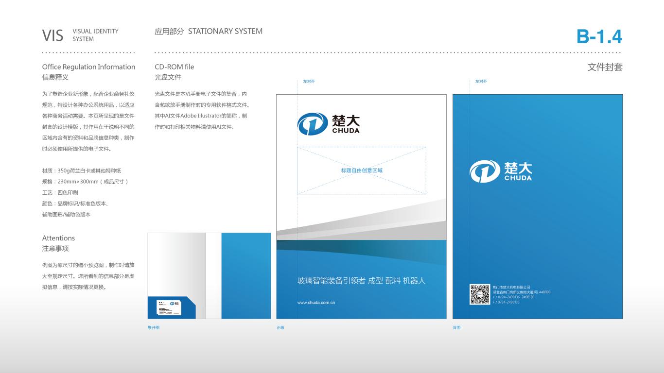 楚大机电公司VI设计中标图6