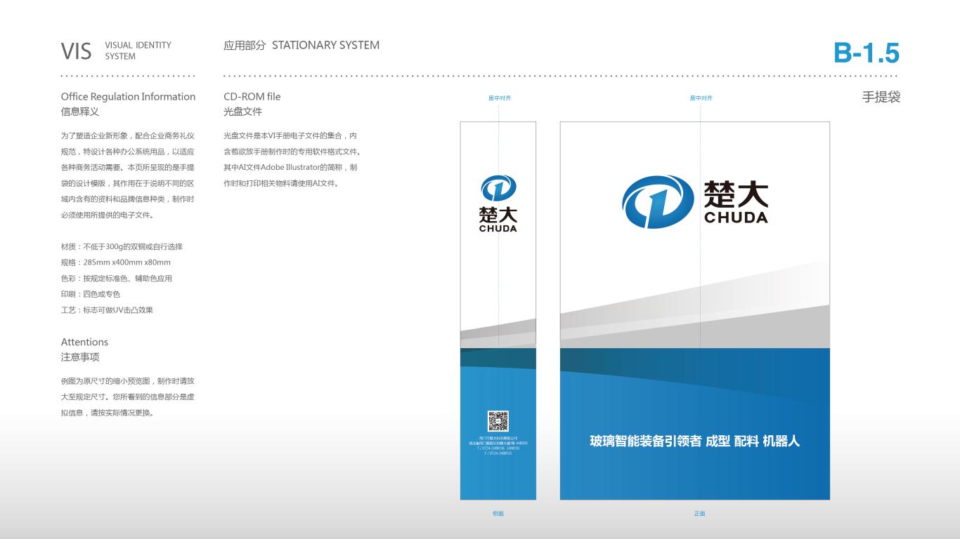 楚大机电公司VI设计中标图8