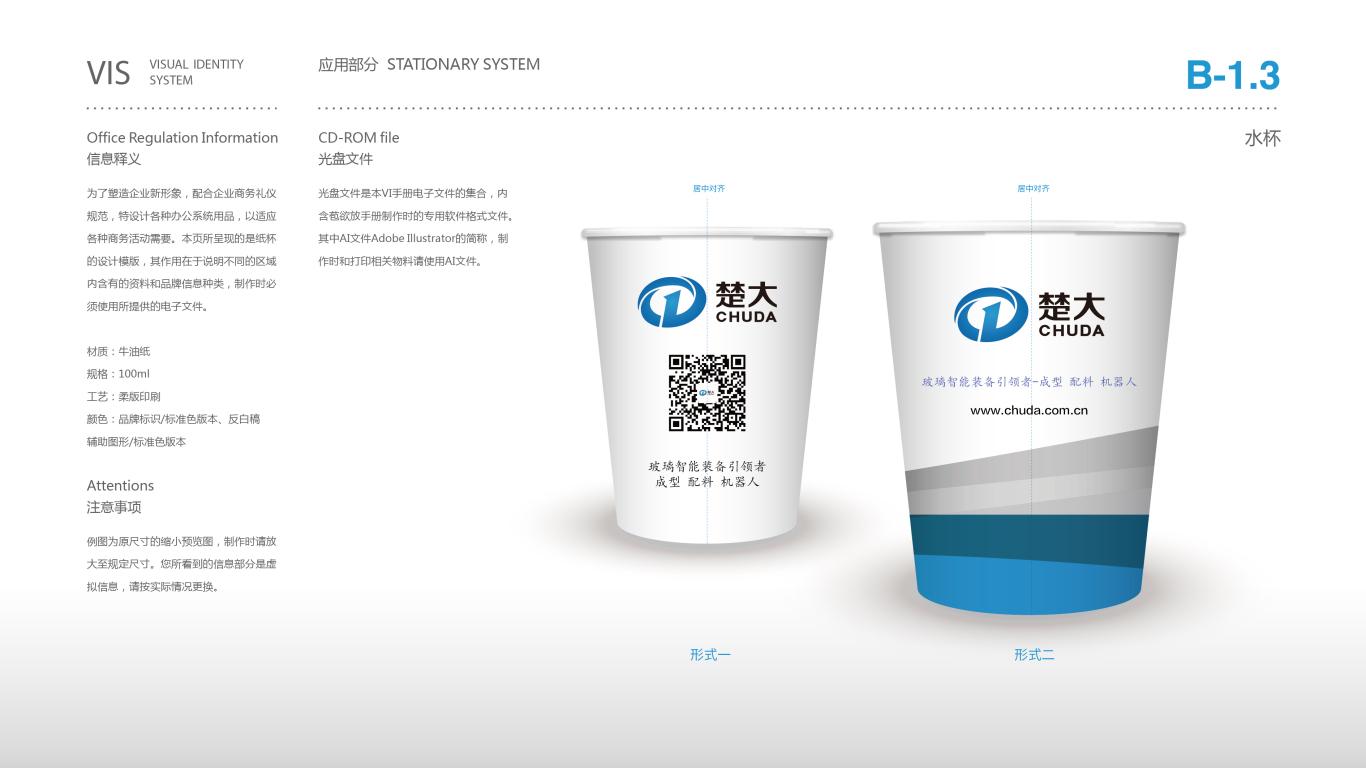 楚大机电公司VI设计中标图5