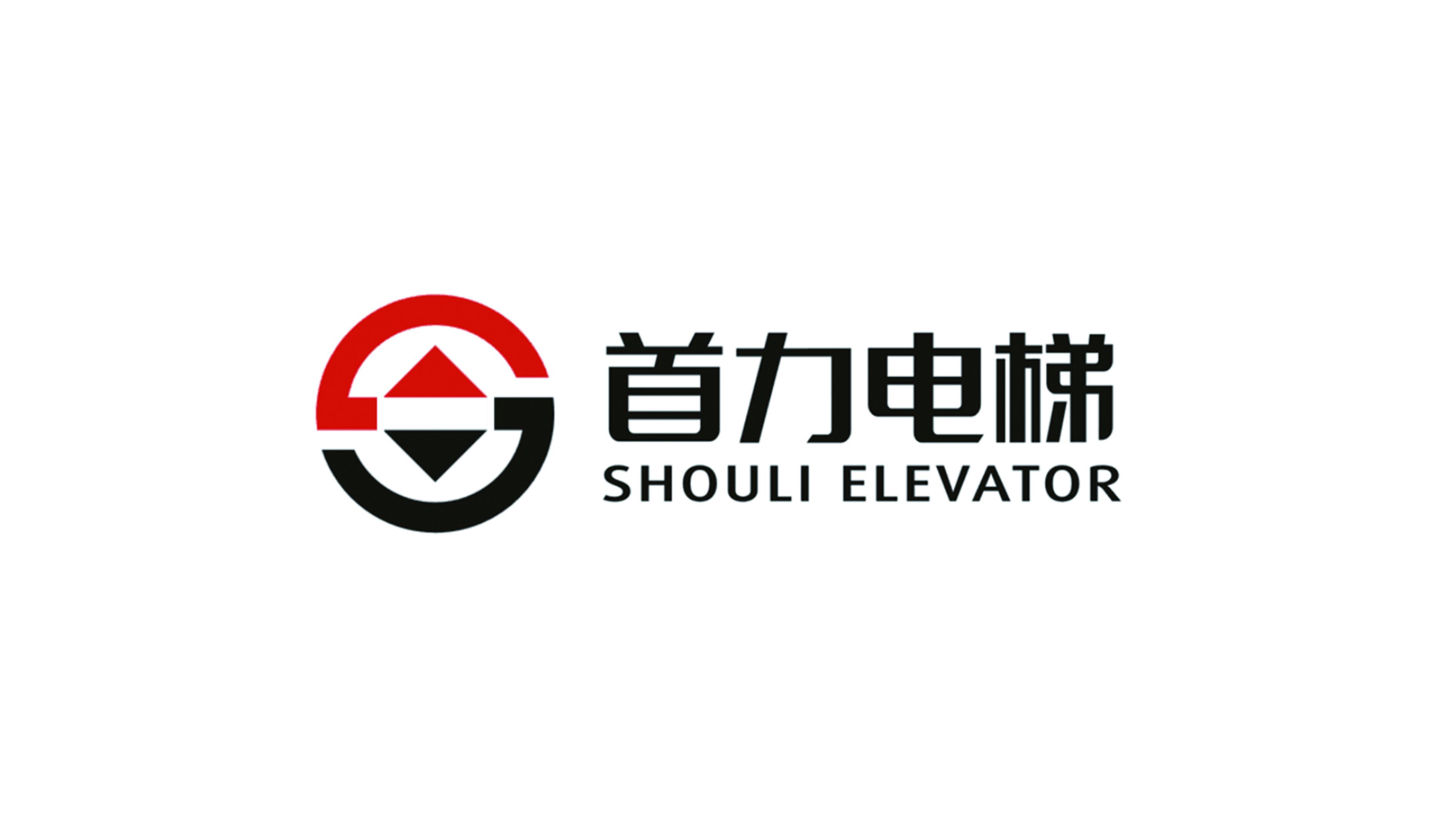 首力电梯公司LOGO设计