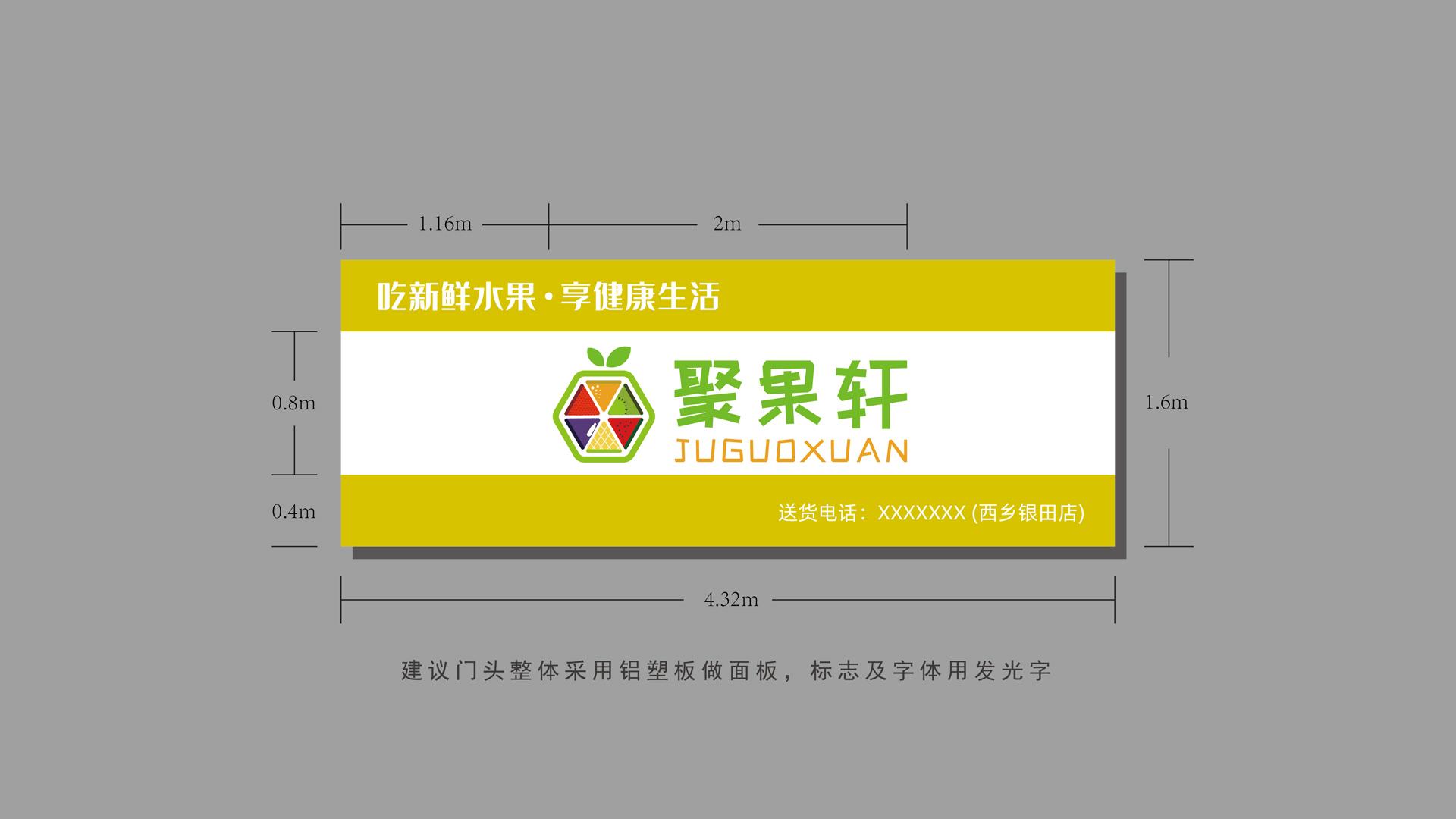 聚果轩品牌门头乐天堂fun88备用网站