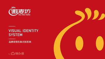 徽麦坊品牌VI乐天堂fun88备用网站