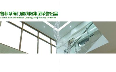 意鲁菲门窗系统秋阳集团荣誉出品