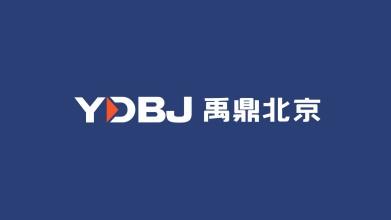 北京禹鼎品牌LOGO乐天堂fun88备用网站