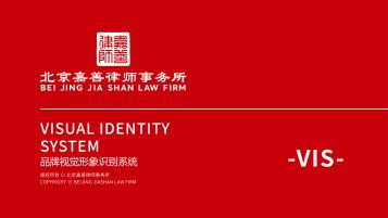 嘉善律师事务所VI乐天堂fun88备用网站