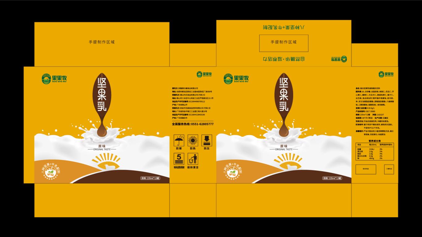 果尔康品牌包装设计中标图0