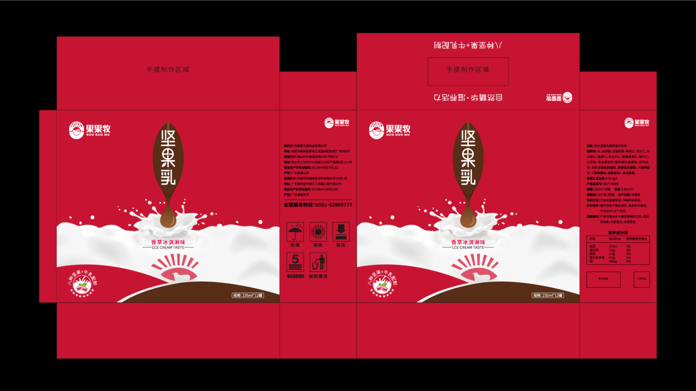 果尔康品牌包装设计中标图2