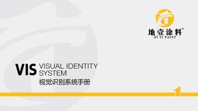 地壹涂料品牌VI乐天堂fun88备用网站
