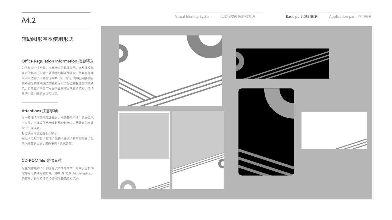 奇宓科技公司VI设计中标图3