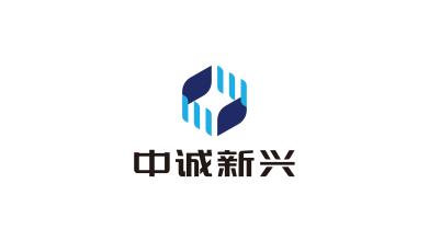 中誠新興公司LOGO設計