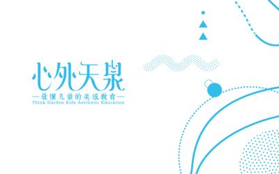 儿童美学教育品牌VI