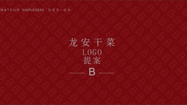 龍安干菜公司LOGO設計入圍方案6