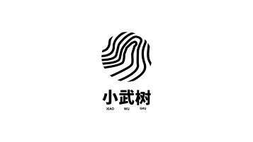 小武树品牌LOGO设计