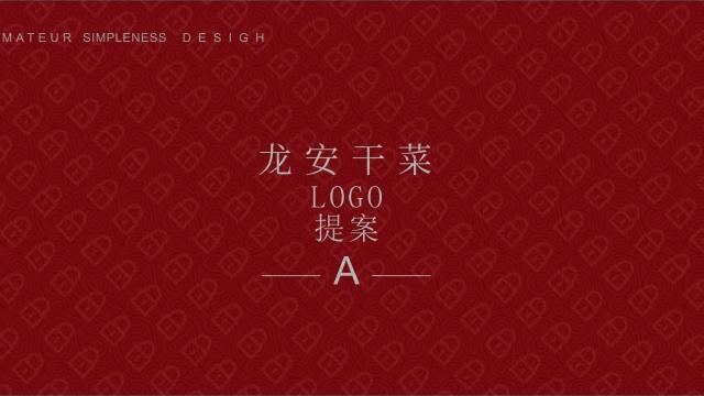 龍安干菜公司LOGO設計入圍方案5