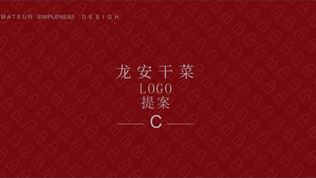 龍安干菜公司LOGO設計入圍方案7