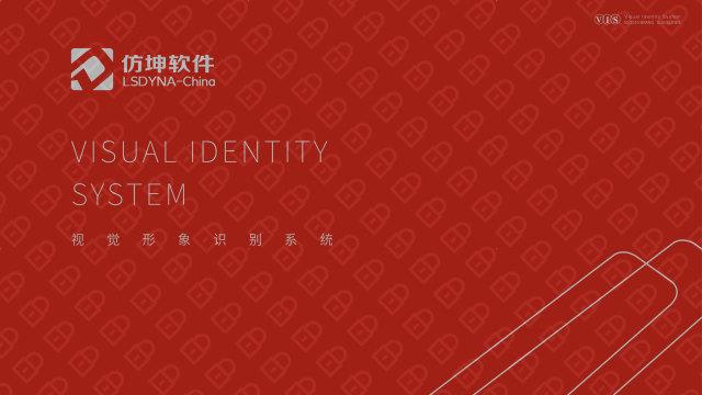 仿坤科技公司VI乐天堂fun88备用网站入围方案0