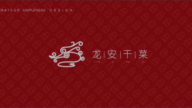 龍安干菜公司LOGO設計入圍方案13