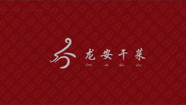 龍安干菜公司LOGO設計入圍方案12