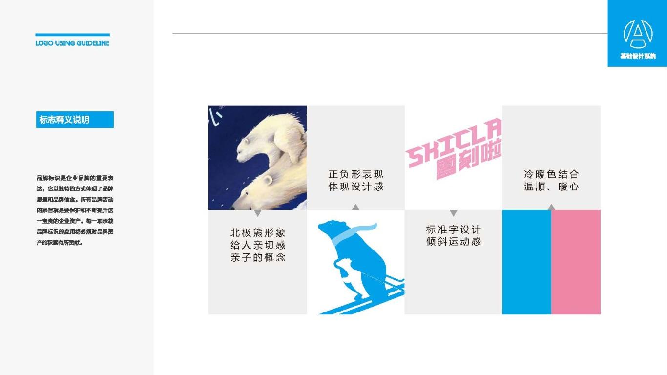 雪刻啦品牌LOGO万博手机官网中标图1