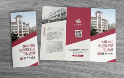 南京市聾人學校招生折頁