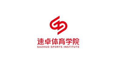 速卓国际健身学院LOGO设计