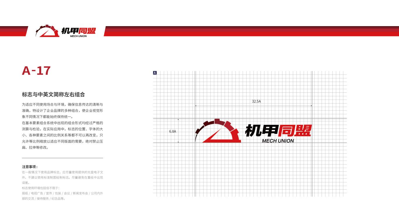 機甲網絡公司VI設計中標圖18