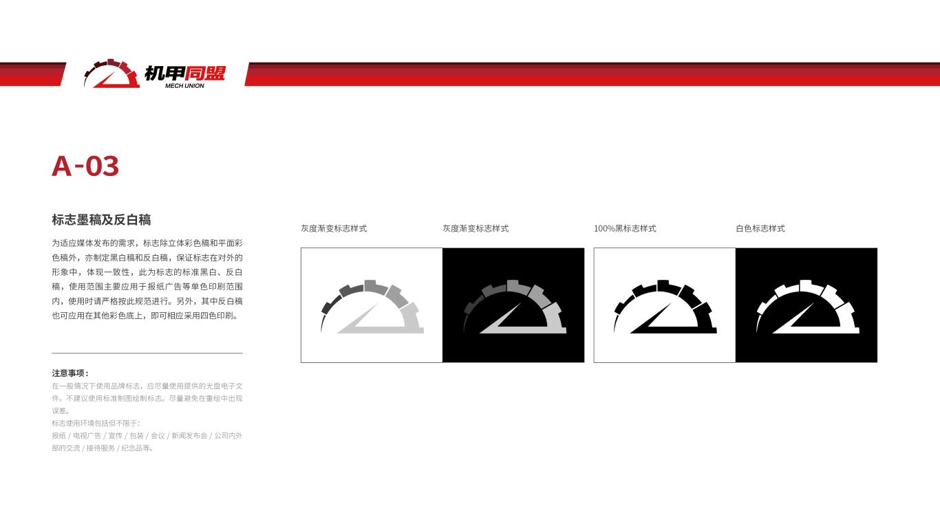 機甲網絡公司VI設計中標圖2