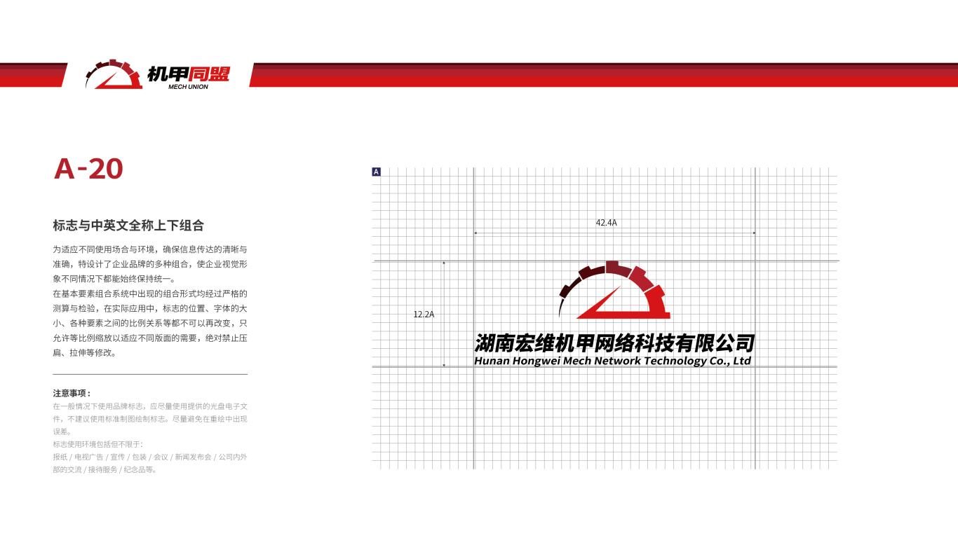 機甲網絡公司VI設計中標圖21