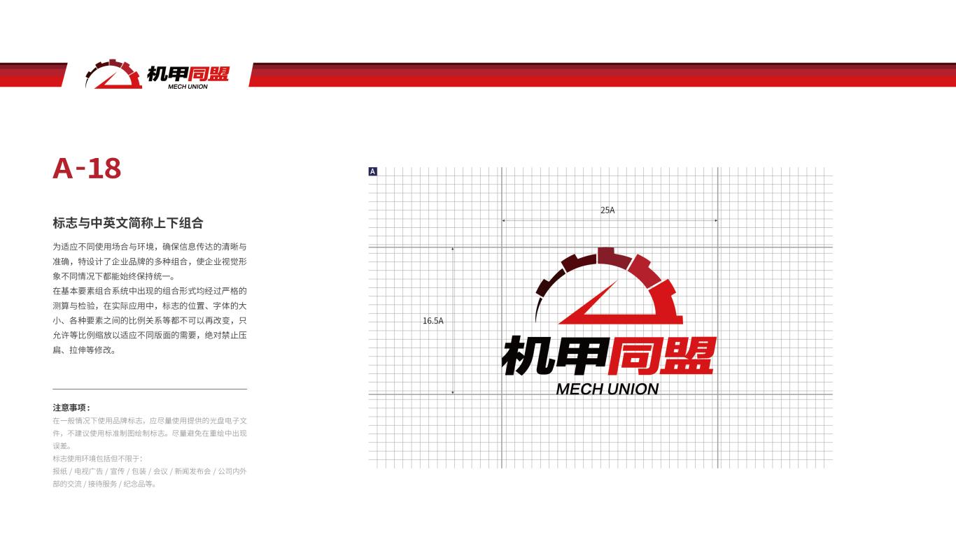 機甲網絡公司VI設計中標圖19