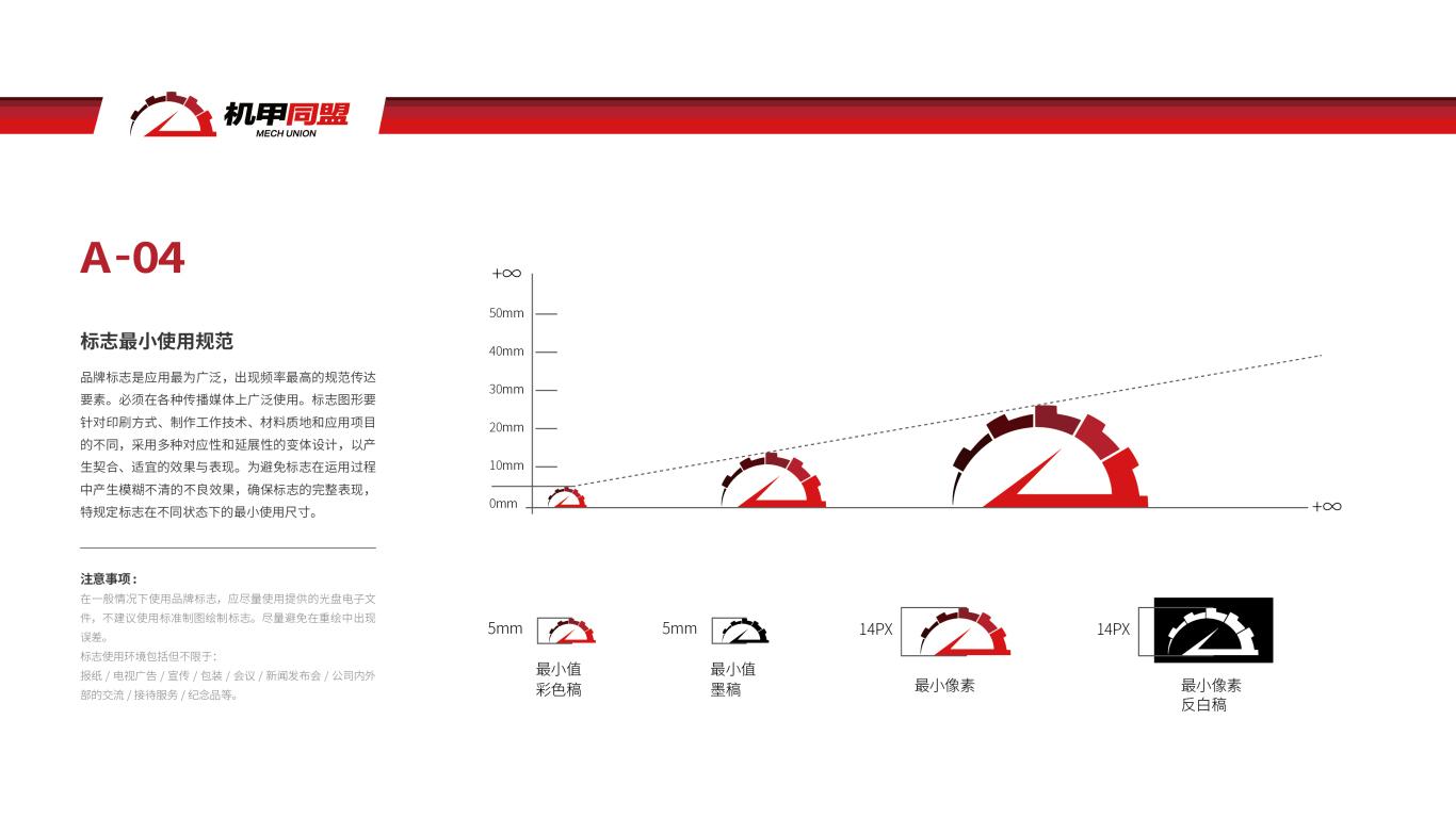 机甲网络公司VI设计中标图3