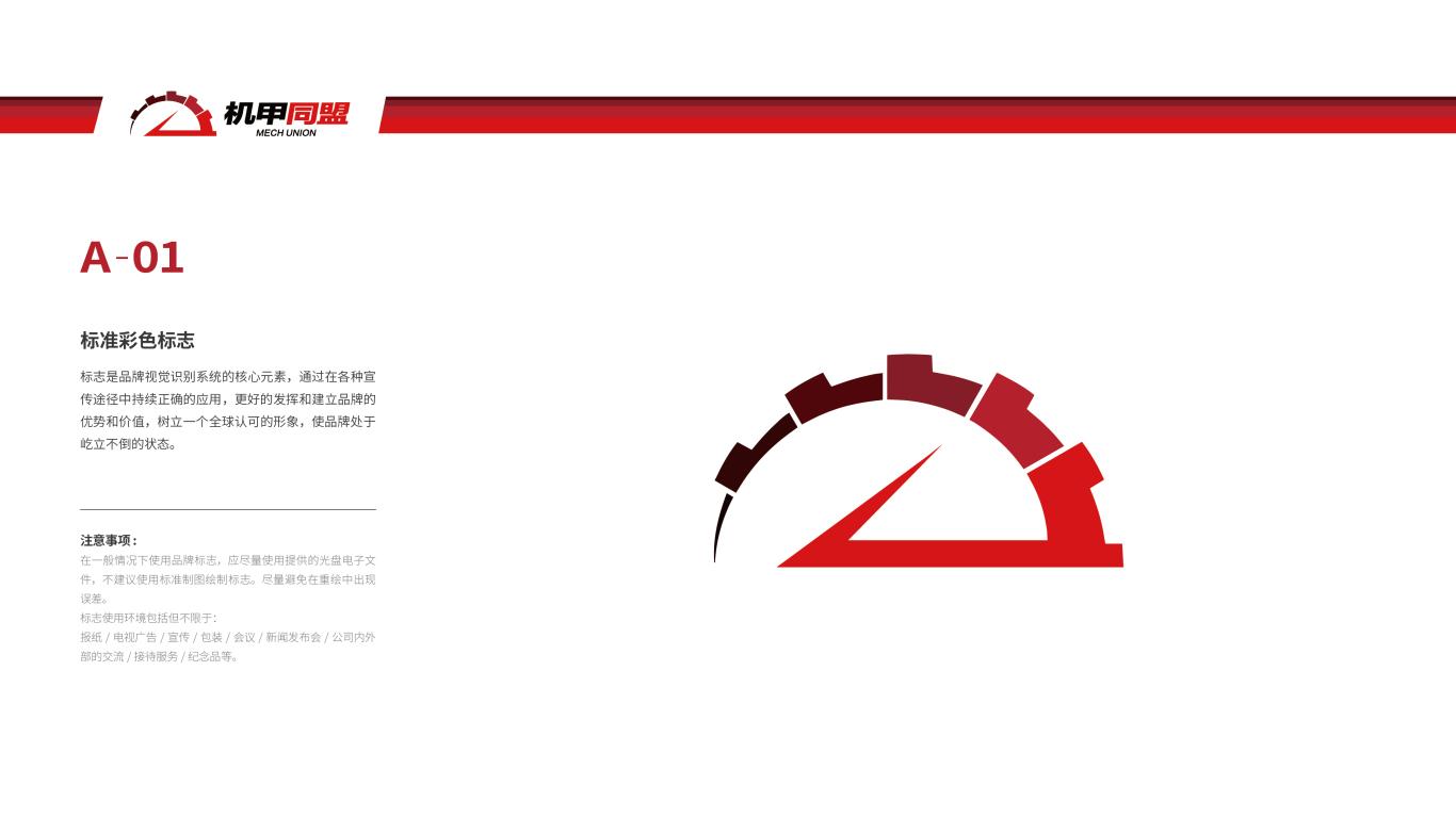 機甲網絡公司VI設計中標圖5