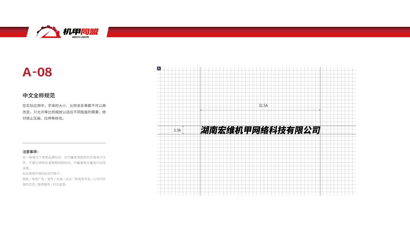 機甲網絡公司VI設計中標圖9