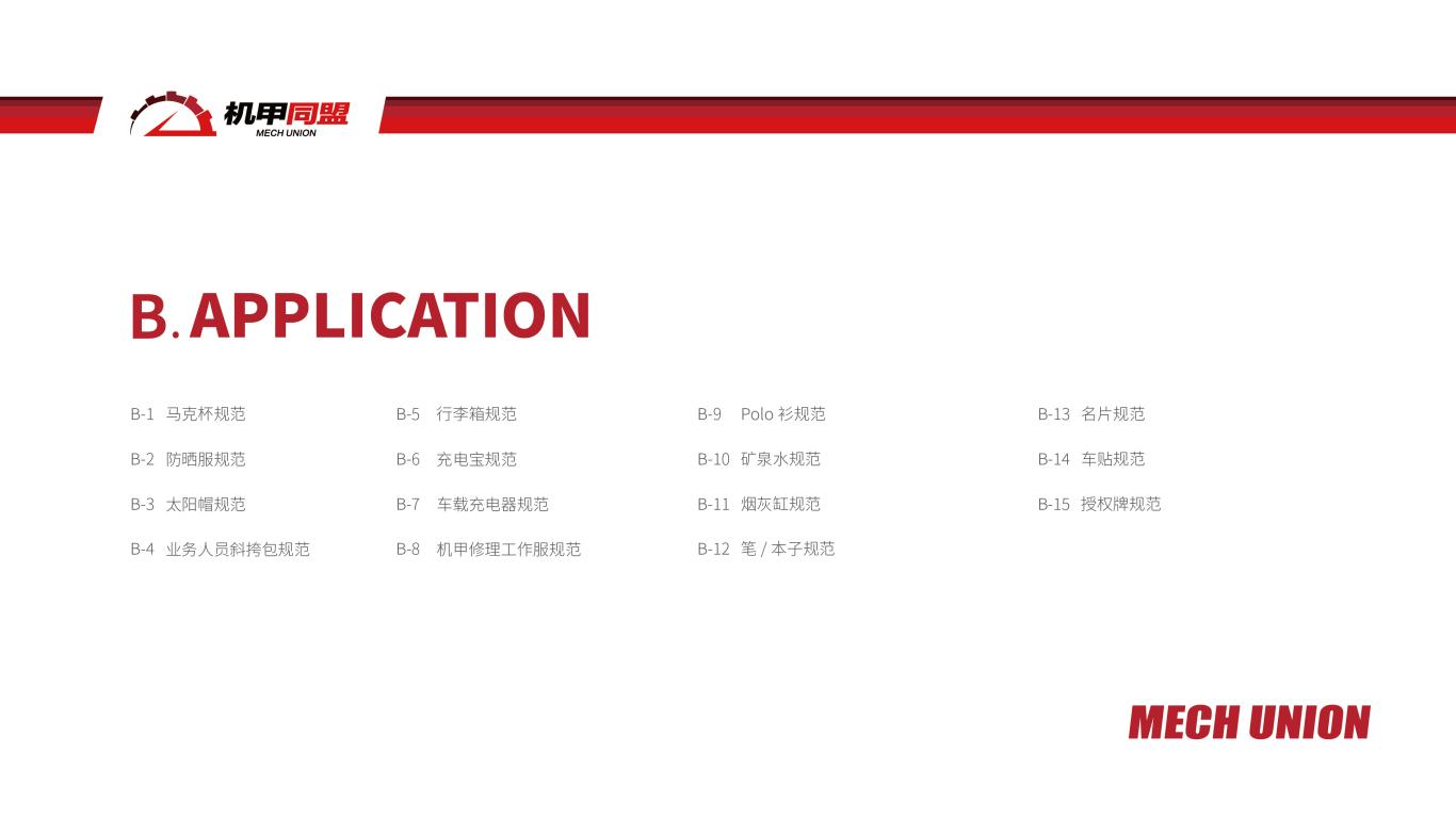 機甲網絡公司VI設計中標圖26