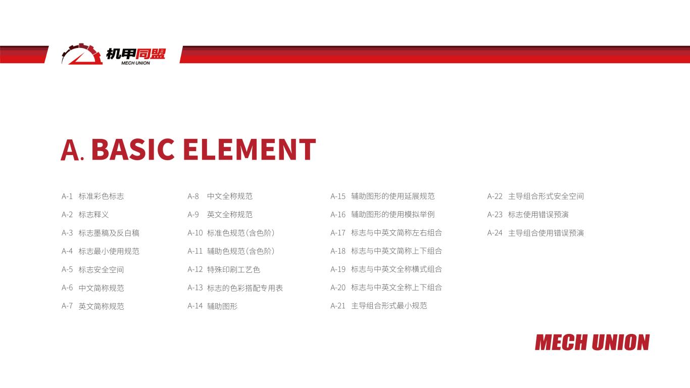机甲网络公司VI设计中标图1