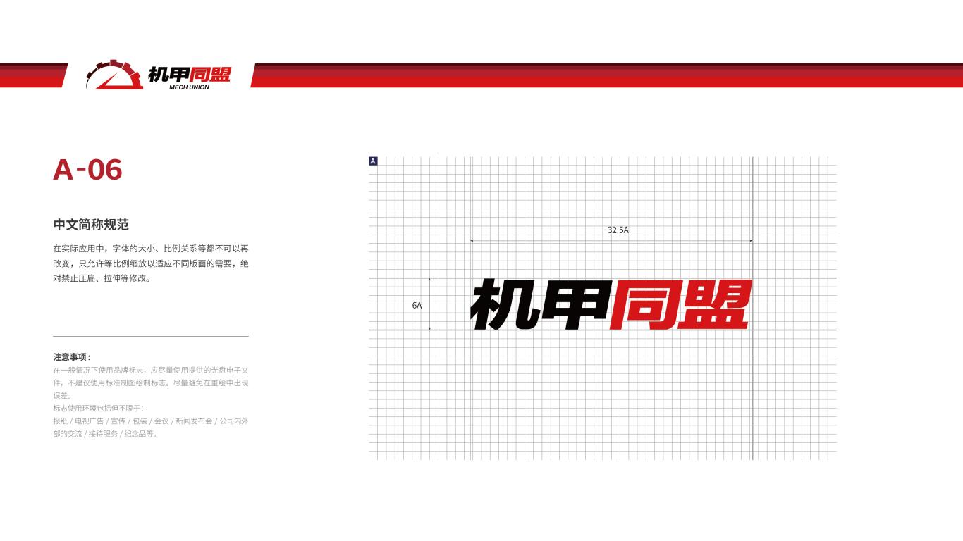 機甲網絡公司VI設計中標圖7