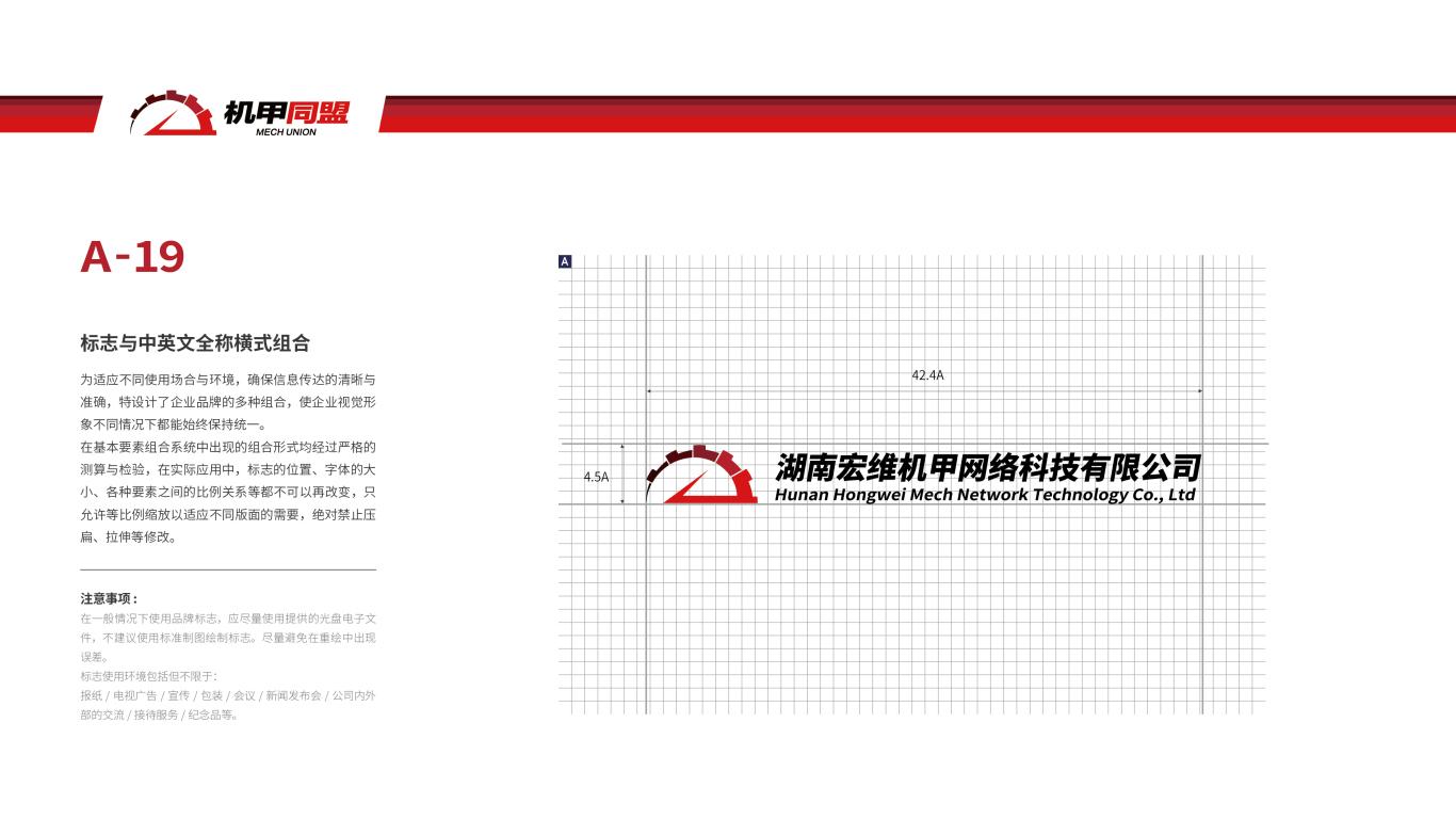 機甲網絡公司VI設計中標圖20